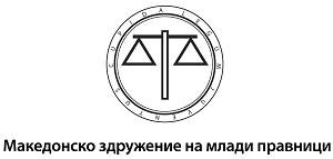 Македонско здружение на млади правници